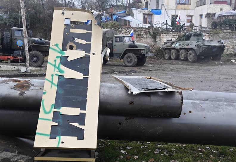 Поломанный указатель возле поста российских миротворцев около города Шуши