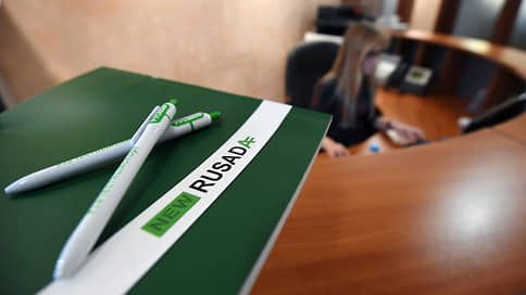 РУСАДА меняет наблюдающих  / Члены высшего органа агентства досрочно сложат полномочия