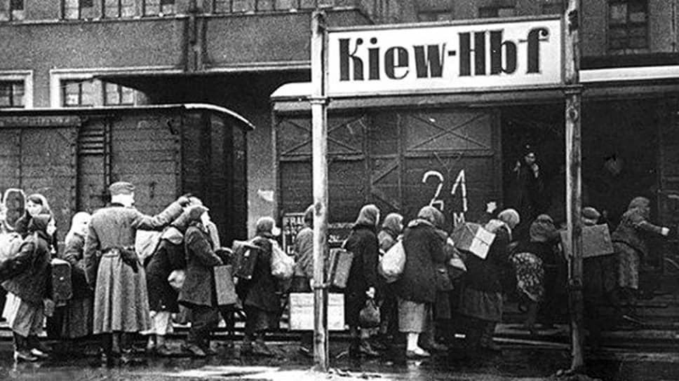 «Мы все были зверски угнаны немецкими фашистами за рубежи своей Родины» (на фото — отправка советских граждан в товарных вагонах в Германию. Киев, 1943 год)