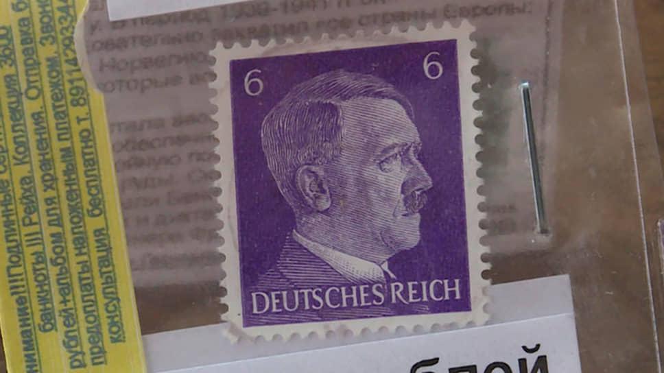 Марка с Гитлером, продававшаяся в киосках Орла