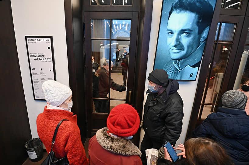 Церемония прощания с актером Валентином Гафтом в Московском театре «Современник»