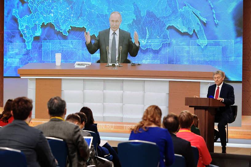Пресс-секретарь президента Дмитрий Песков (справа) во время пресс-конференции