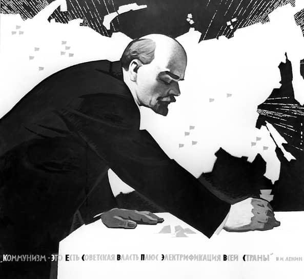 22 декабря 1920 года на VIII Всероссийском съезде Советов Владимир Ленин назвал план ГОЭЛРО «второй программой партии», выдвинув формулу: «Коммунизм — это есть Советская власть плюс электрификация всей страны». Это был единый государственный план развития народного хозяйства страны до 1935 года на основе электрификации