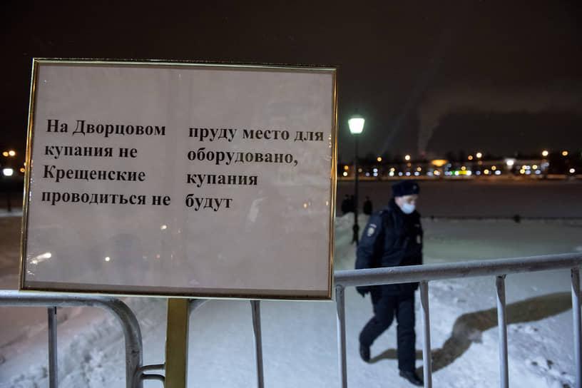 Объявление о запрете крещенских купаний у Останкинского пруда в Москве