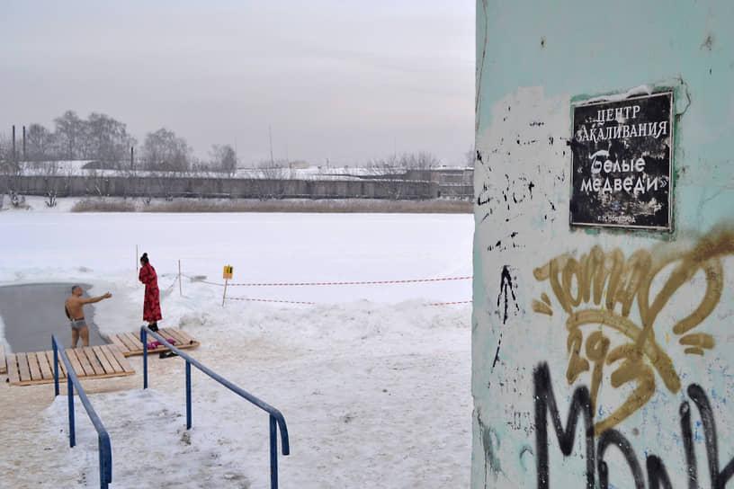 Крещенские купания в проруби на Силикатном озере в Нижнем Новгороде