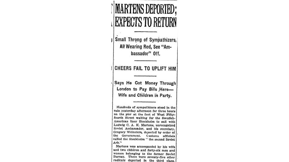 Во всех сообщениях американских газет, касающихся Людвига Мартенса, его называли «непризнанным советским послом»