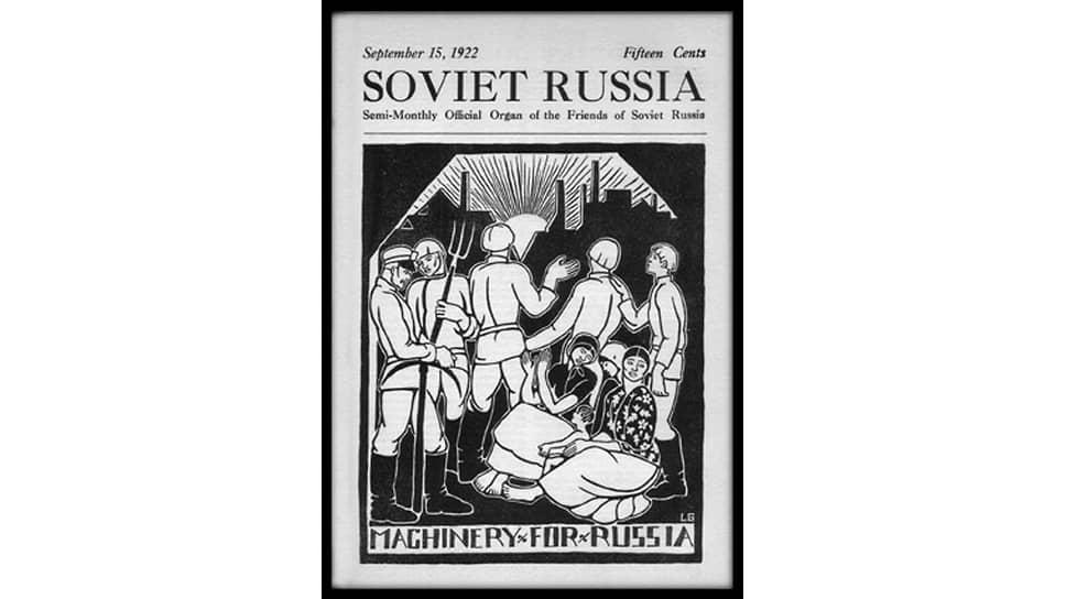 Еженедельник «Советская Россия», издаваемый Советским бюро, продолжал выходить даже после закрытия бюро и депортации Мартенса