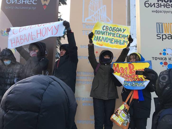 Несанкционированная акция в поддержку Алексея Навального в Тюмени