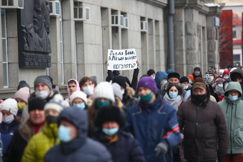Участники акции в поддержку Алексея Навального в Екатеринбурге