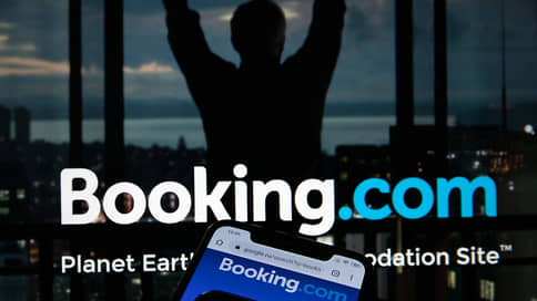 Booking.com отстаивает монополию  / Сервис оспаривает решение ФАС в суде