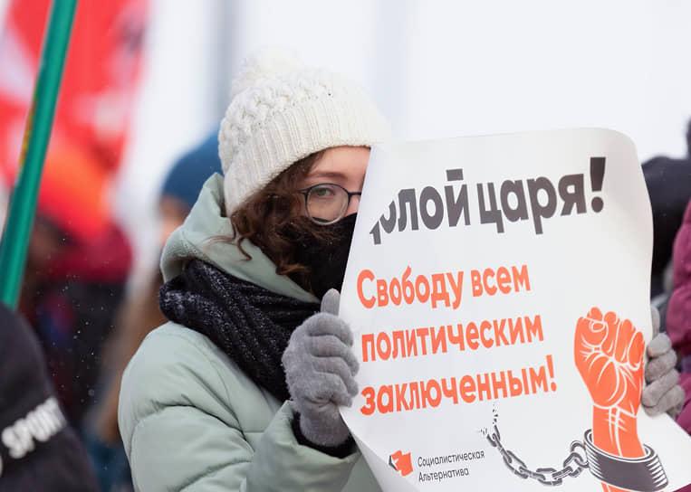 Поводом для митинга стали массовые задержания участников несогласованных акций в поддержку Алексея Навального 23 и 31 января
