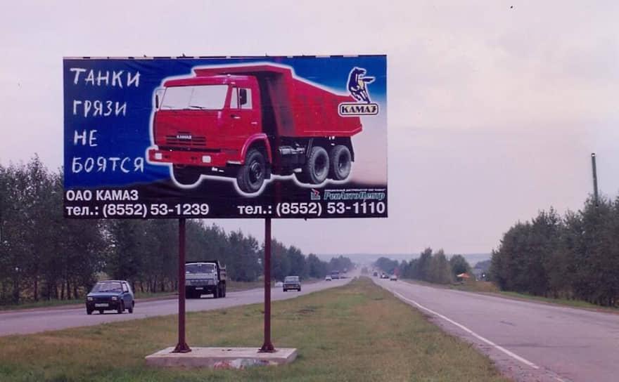В конце 1990-х — начале 2000-х годов КамАЗ проводил федеральную рекламную кампанию под слоганом «Танки грязи не боятся». В одном из телевизионных роликов также прозвучала ставшая знаменитой фраза: «Это не грязь, это загар»