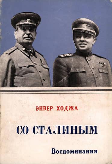 «Я никогда не забуду первой встречи с Иосифом Виссарионовичем Сталиным. Это было 16 июля 1947 года… Несколько минут спустя после первых сказанных слов у нас было такое чувство, будто мы не беседовали с великим Сталиным, а сидели с товарищем, которого мы знали раньше, с которым мы беседовали много раз» (Из воспоминаний Энвера Ходжи)