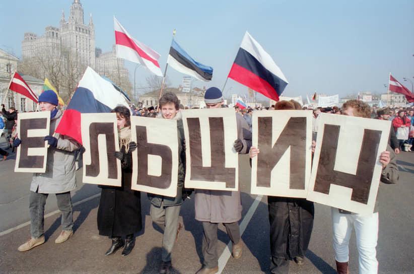 Его организаторами стали координационный совет «Демократической России», Московский областной совет избирателей, общество «Мемориал» и Союз трудовых коллективов столицы