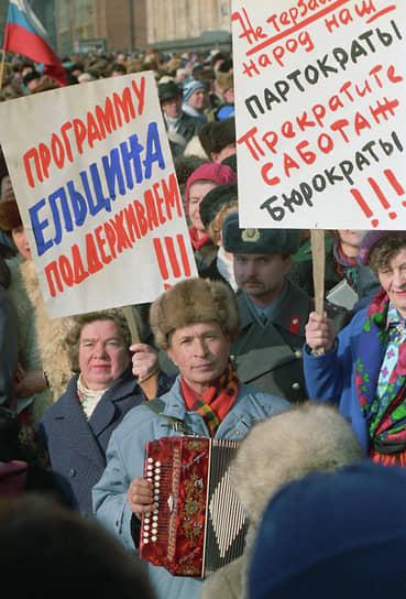 Участники акции с плакатами в поддержку Бориса Ельцина