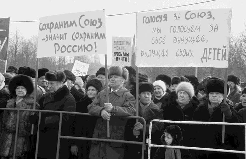 За неделю до референдума, 10 марта 1991 года, в Москве прошел один из самых массовых митингов в истории СССР. На нем звучали лозунги как в защиту Советского Союза, так и против