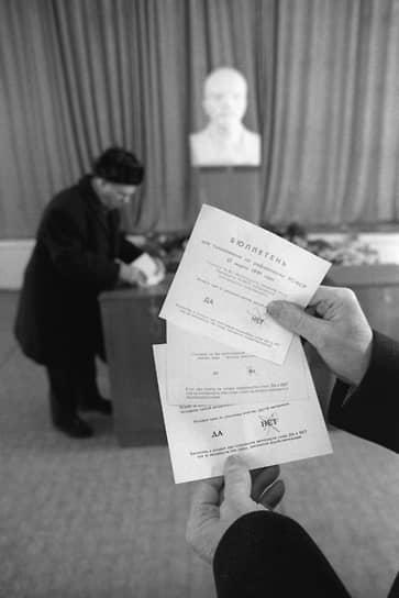 На всесоюзный референдум был вынесен вопрос «Считаете ли вы необходимым сохранение Союза Советских Социалистических Республик как обновленной федерации равноправных суверенных республик, в которой будут в полной мере гарантироваться права и свободы человека любой национальности?»