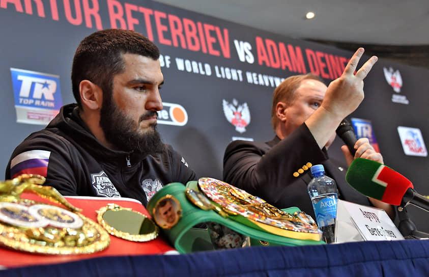 Москва. Российский боксер Артур Бетербиев (слева) на пресс-конференции перед боем с Адамом Дайнесом из Германии