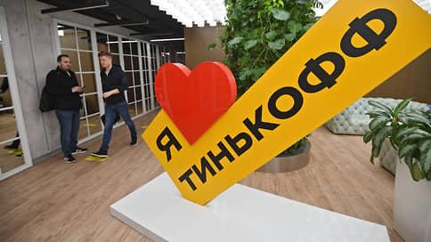 Тинькофф-банк подал иск к МТС // Банк требует 1,1 млрд рублей за рост цен на корпоративные СМС-рассылки