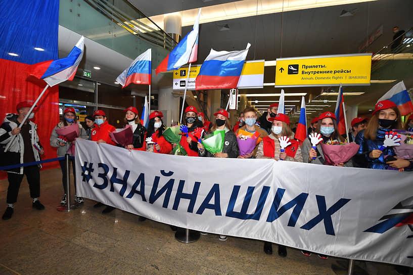 Российскую сборную по фигурному катанию встречали несколько десятков болельщиков в терминале D аэропорта Шереметьево