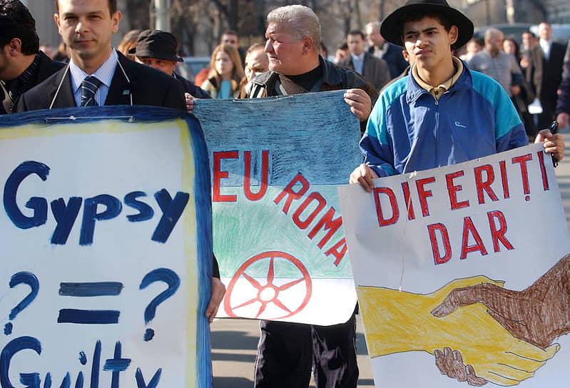 В 2006 году румынские цыгане провели акцию протеста в Бухаресте, требуя извинений от церкви и правительства за рабство, в котором они находились до 1856 года