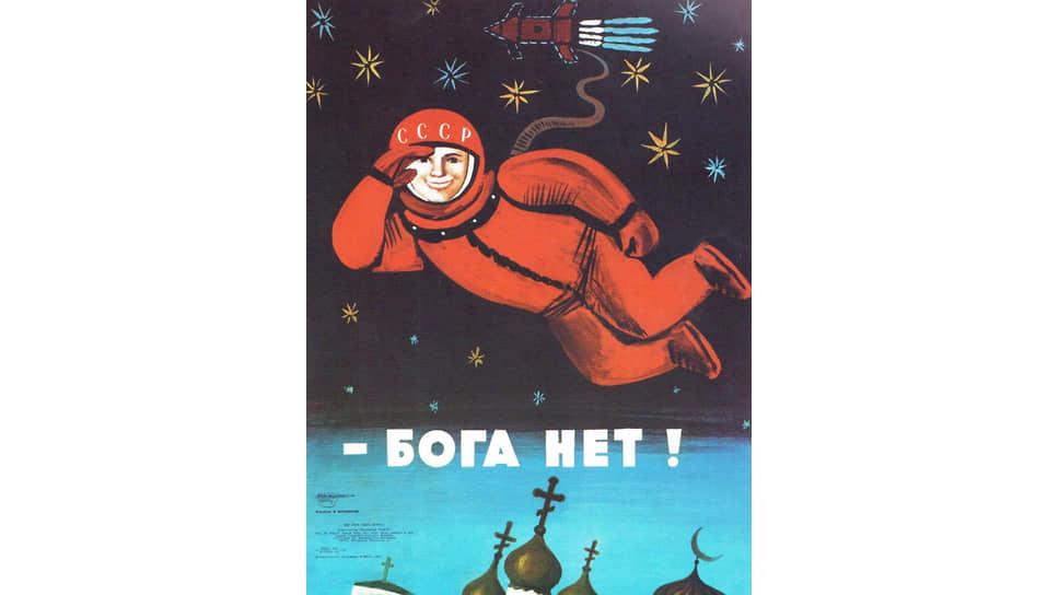 «Без бога шире дорога». Плакат Владимира Меньшикова, 1975 год
