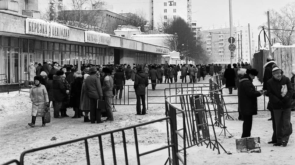 Очередь в одну из знаменитых московских  Березок