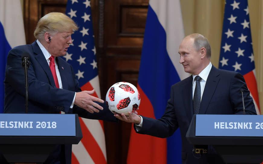 16 июля 2018 года в Хельсинки состоялась первая полноформатная встреча президента РФ Владимира Путина с президентом США Дональдом Трампом. На итоговой пресс-конференции Путин отметил, что переговоры отразили совместное с Трампом желание выправить негативную ситуацию в двусторонних отношениях, наметить первые шаги по их оздоровлению. Американский президент также положительно оценил встречу. Трамп заявил, что отношения двух стран оказались в низшей точке, однако встреча с Путиным стала переломным моментом, который позволит двигаться к лучшему будущему. Владимир Путин подарил Дональду Трампу официальный мяч чемпионата мира по футболу 2018 года и пожелал США успешно провести ЧМ-2026