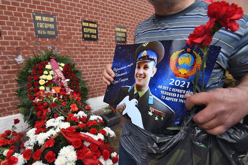 Москва. Возложение цветов к месту захоронения Юрия Гагарина у Кремлевской стены в честь 60-летнего юбилея первого полета человека в космос