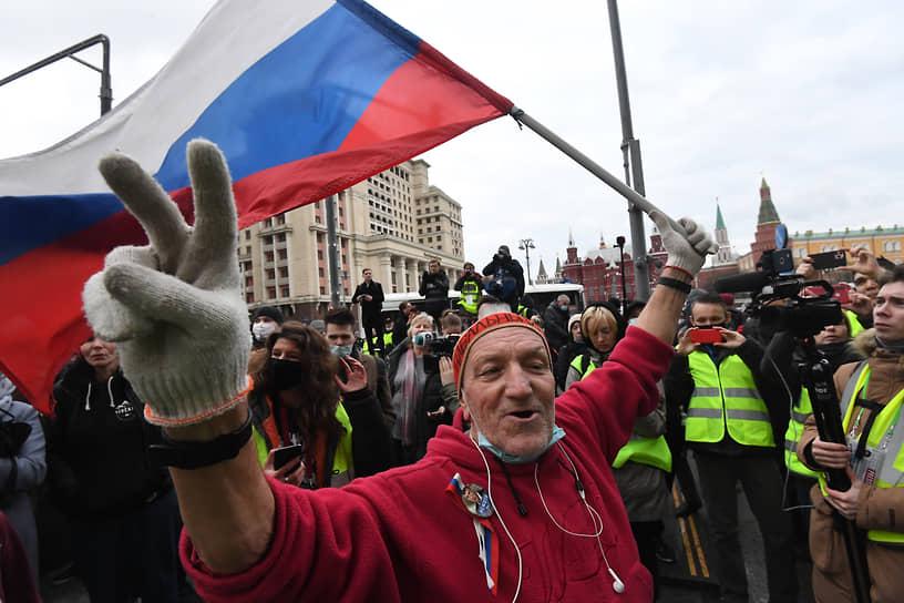 Участники акции в районе Манежной площади в Москве