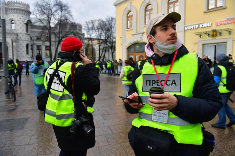 Сотрудники СМИ во время несанкционированной акции в Москве