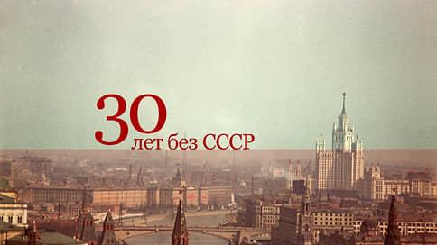 30 лет без СССР / Интервью о том, что унаследовали мы от Советского Союза, что такое советский человек, как он изменился, какие Россия прошла исторические перекрестки за 30 лет