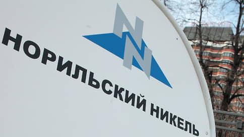 «Норникель» одобрил обратный выкуп акций  / Компания приобретет 3,4% бумаг за $2млрд