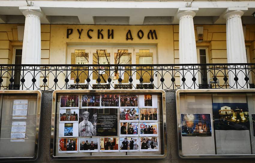 «Русский дом» – старейший дом русской культуры в Европе