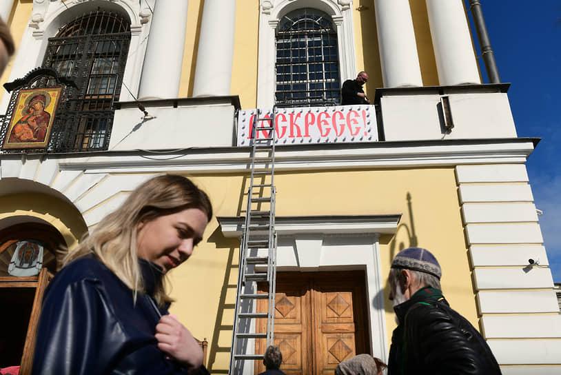 Подготовка Владимирского собора в Санкт-Петербурге к празднованию Пасхи