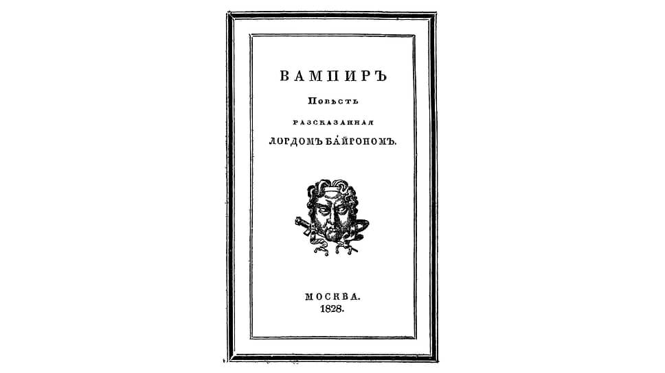 Титульная страница русского перевода повести «Вампир» Джона Полидори, опубликованного в 1828 году Петром  Киреевским