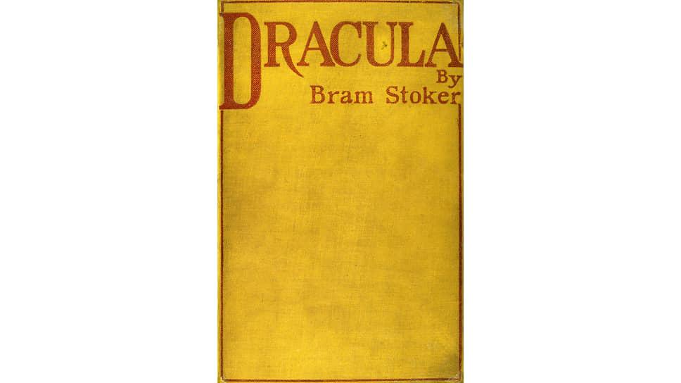 Обложка первого издания романа Брэма Стокера «Дракула», напечатанного в 1897 году