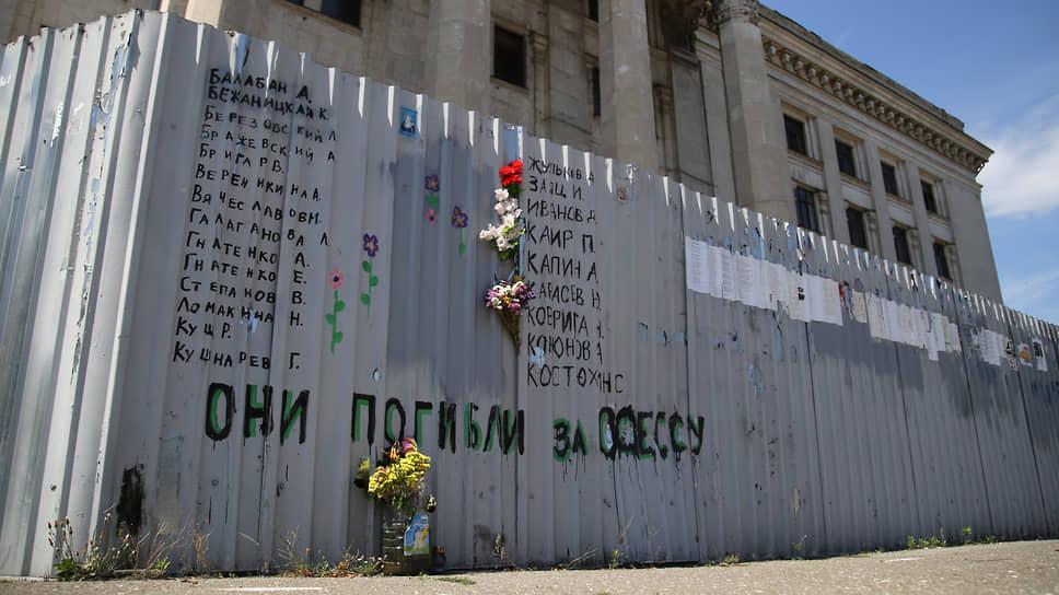 Дом профсоюзов в Одессе в июле 2018 года