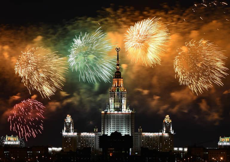 Салют в честь 76-й годовщины Победы в Великой Отечественной войне на фоне главного здания МГУ