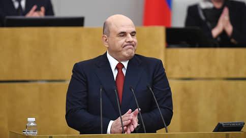 Белый дом представил годовую отчетность  / Михаил Мишустин подвел в Госдуме итоги работы правительства в 2020 году