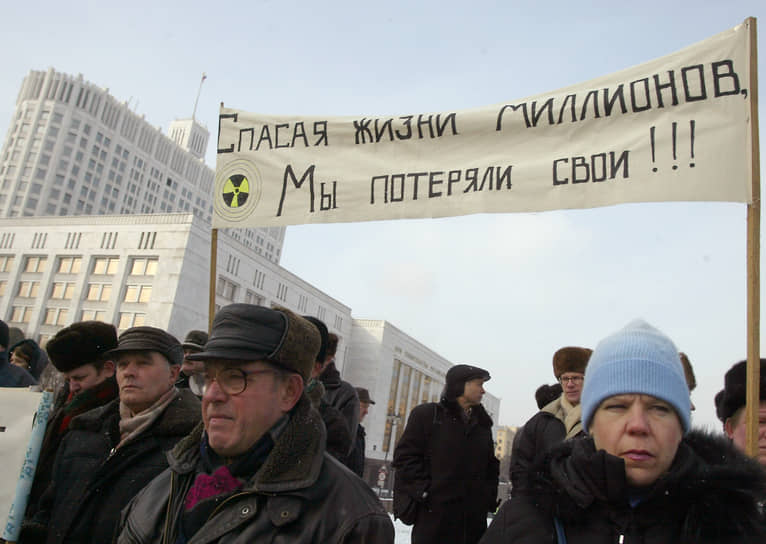 Митинг ликвидаторов аварии на Чернобыльской АЭС против монетизации льгот в Москве в феврале 2005 года