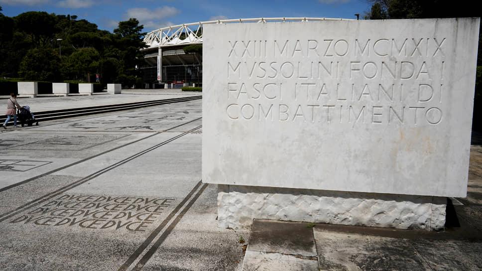 В 1932 году в Риме был установлен памятный знак с важной для Бенито Муссолини датой — 23 марта 1919 года был создан Итальянский союз борьбы