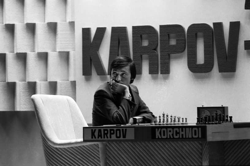 «Сейчас чемпион мира является какой-то проходящей фигурой. А раньше чемпионы мира — это явление в шахматах, и не только в шахматах, а вообще в культурной жизни» <br>В 1969 году Карпов стал чемпионом мира среди юношей, в 1970 году — чемпионом РСФСР, получил звание гроссмейстера. В 1973-1974 годах выиграл межзональный турнир и матчи претендентов на первенство мира по шахматам. После началась подготовка к матчу с американцем Робертом Фишером за титул чемпиона мира