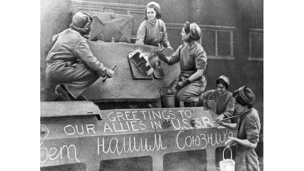 «В Советский Союз доставлены из Великобритании 4292 танка, 12 минных тральщиков, 5239 автомашин и бронетранспортеров» (на фото — работницы британского танкостроительного завода готовят танк к отправке в СССР)