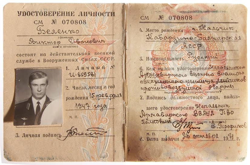 Менее чем через трое суток после перелета Беленко получил разрешение на постоянное проживание в США, позже — американское гражданство, разрешение на предоставление которого подписал лично президент Джимми Картер. В СССР за измену родине Беленко был заочно приговорен к расстрелу