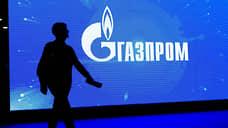«Газпром» раскручивает вентиль