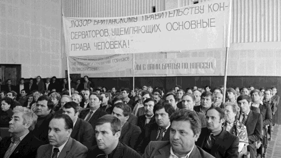 2 октября 1984 года. Митинг солидарности с бастующими шахтерами Англии на шахте имени 50-летия Октября в Ростовской области