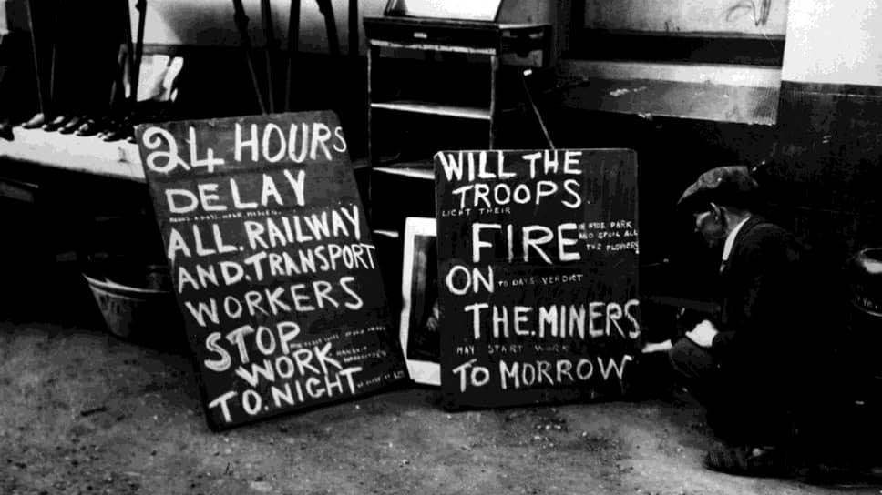 1921 год. Предприниматель продает готовые транспаранты для бастующих