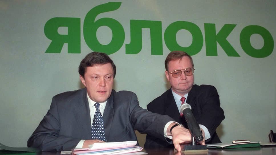 Многие рассчитывали на плодотворный для «Яблока» союз Степашина и Явлинского (на фото). Напрасно
