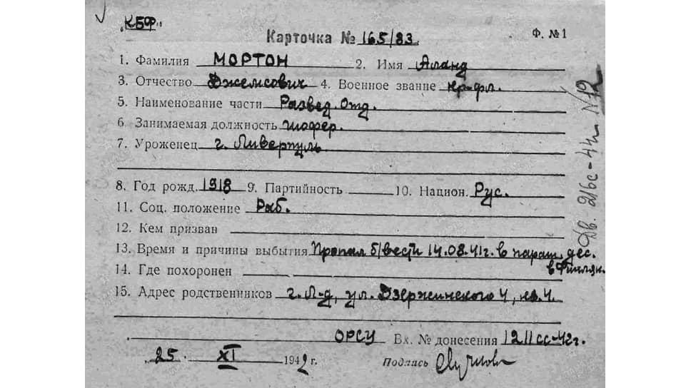 «Алан вступил в Красную Армию и был объявлен пропавшим без вести»